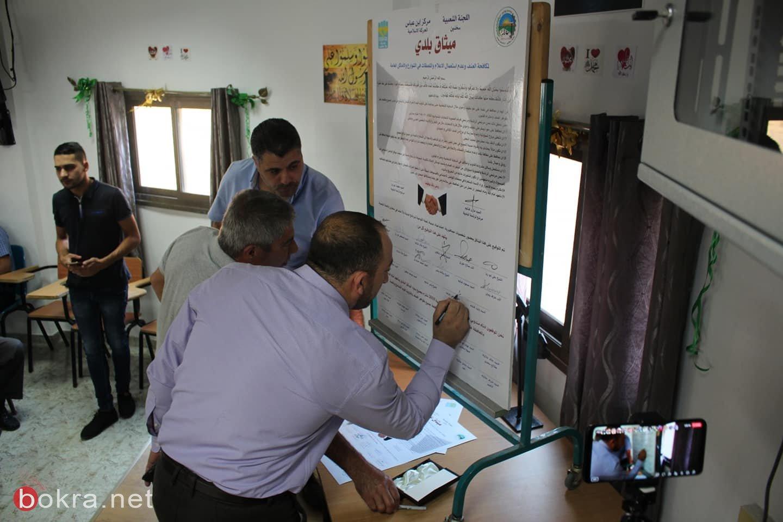 سخنين التوقيع على ميثاق شرف بين القوائم المتنافسة بعنوان ميثاق بلدي