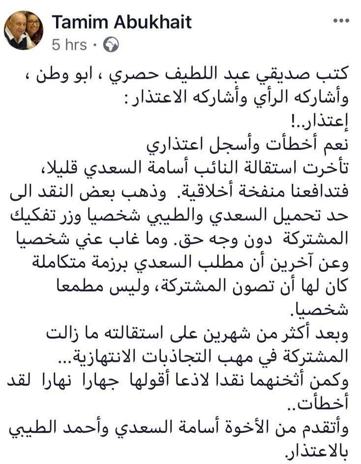 موجة اعتذارات لأسامة السعدي والعربية للتغيير .. موقف الرزمة الكاملة كان الصواب