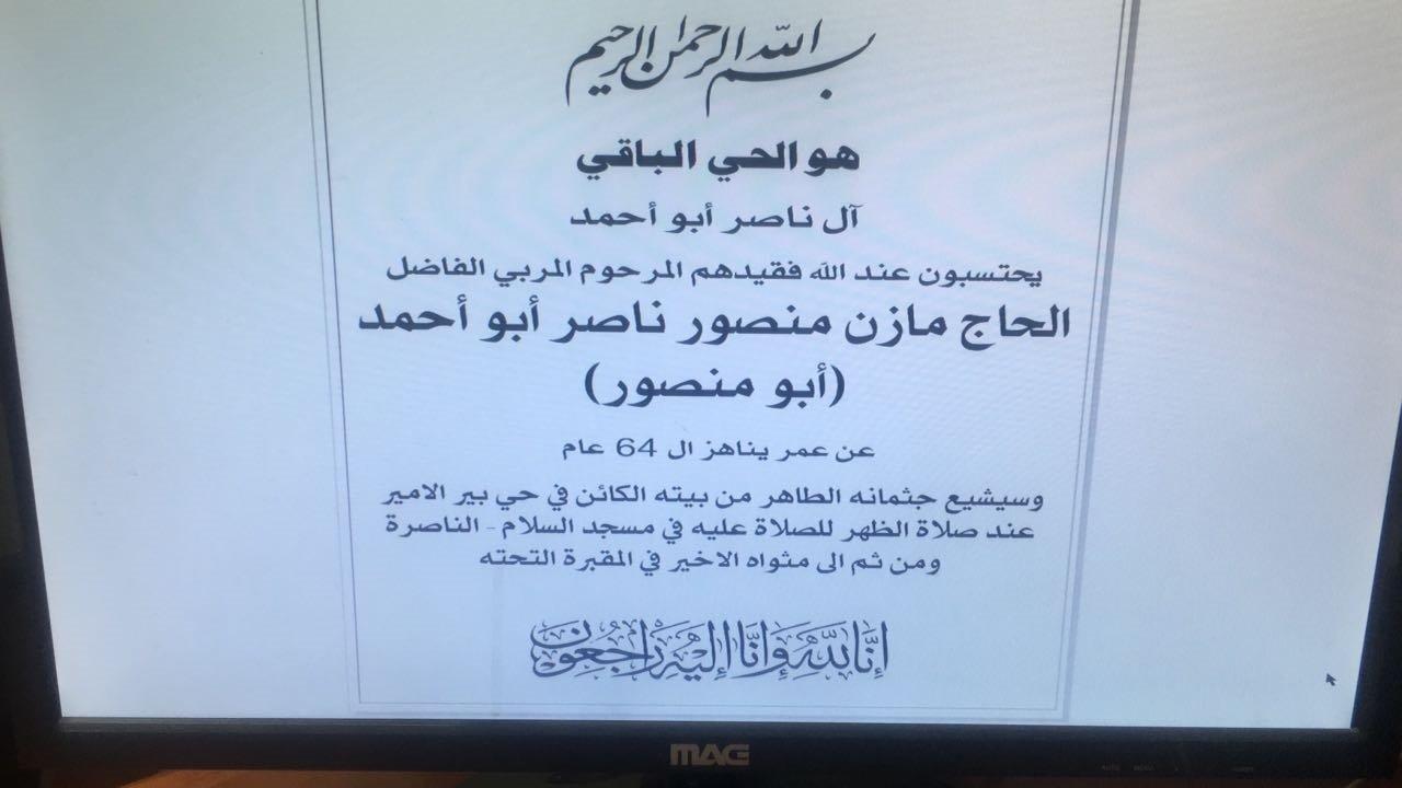 الحاج مازن منصور ناصر أبو أحمد (أبو منصور) في ذمة الله