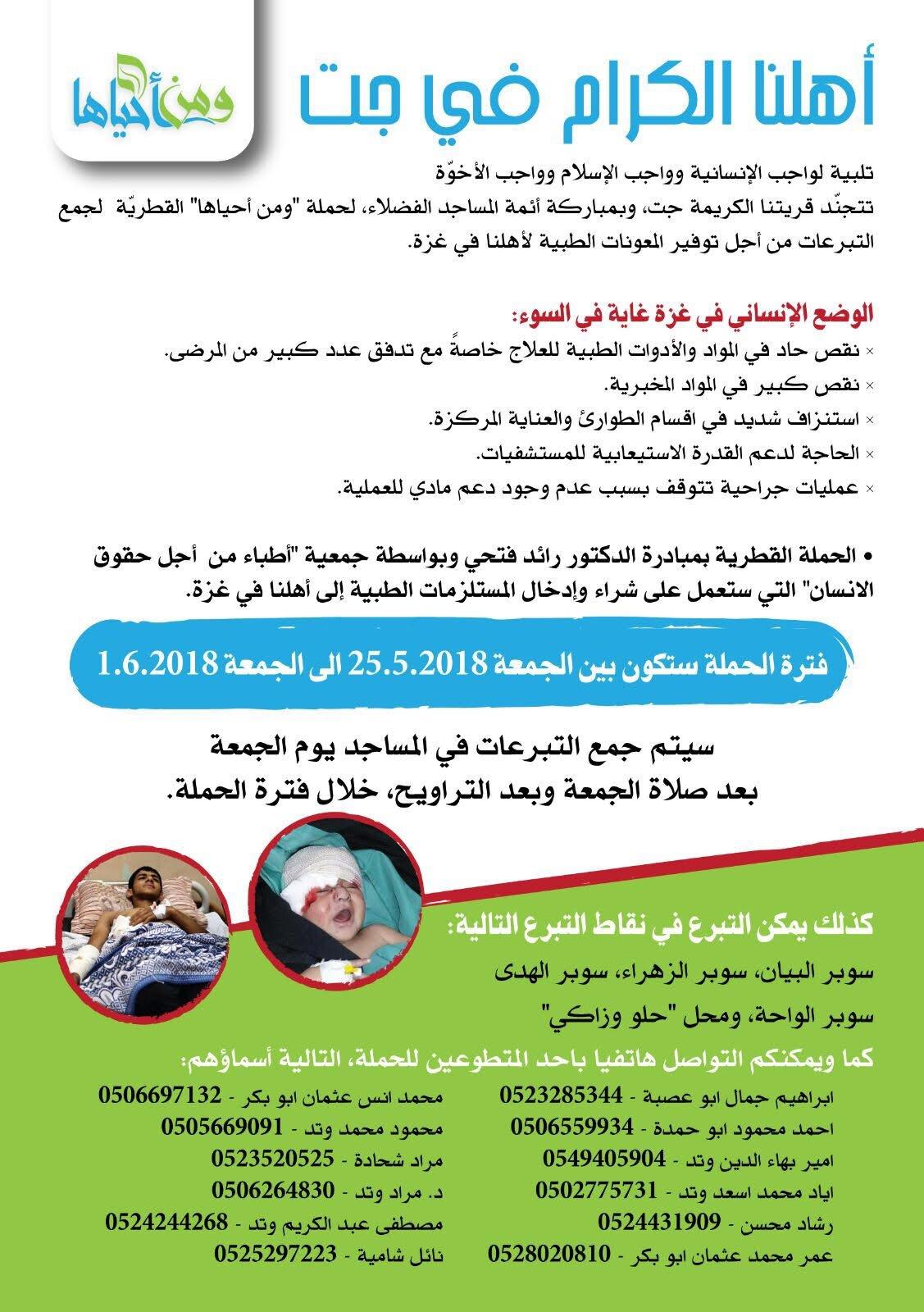 اطلاق حملة ومن احياها لاغاثة اهالي غزة