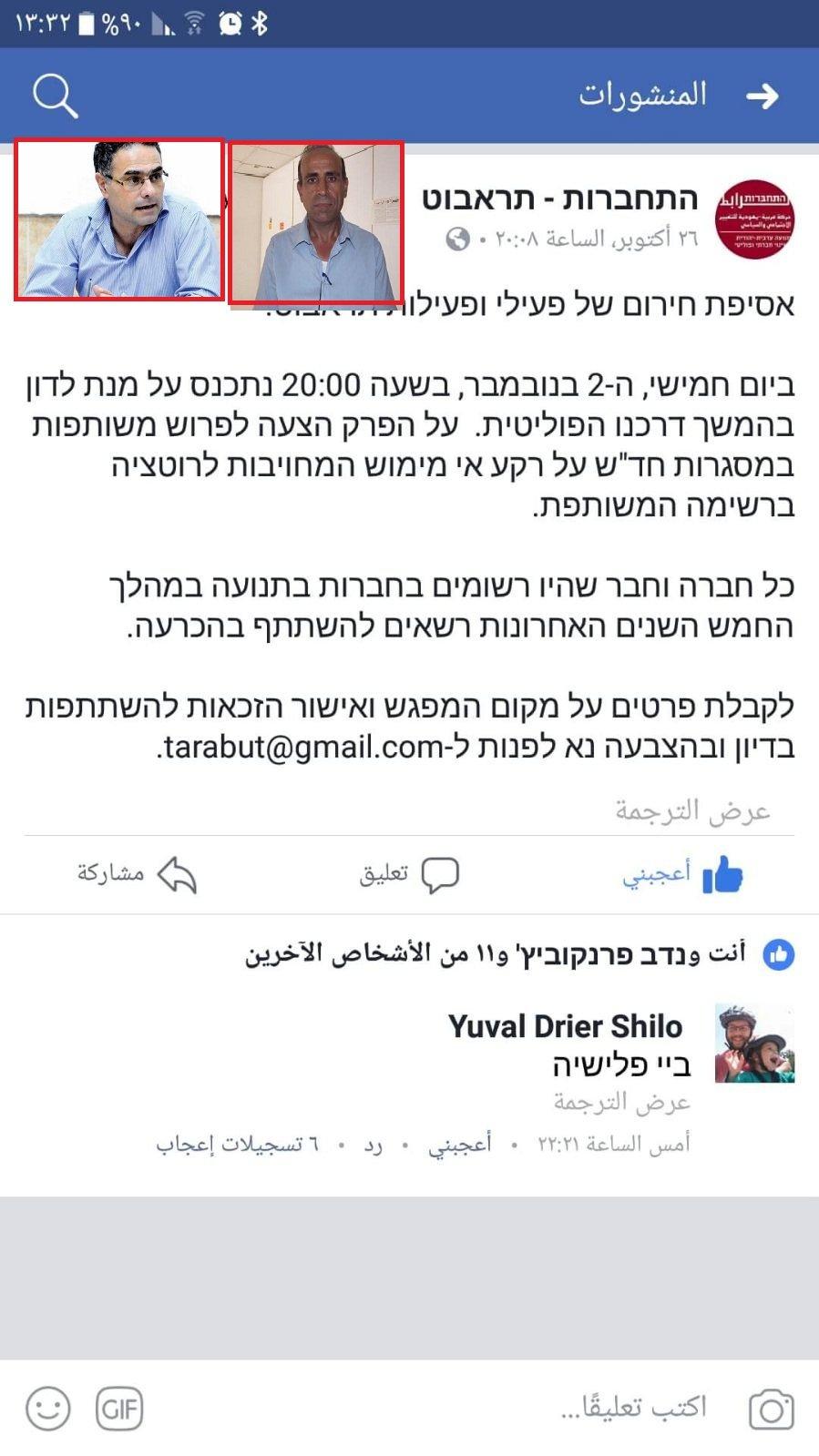 التناوب في المشتركة: دهامشة يؤكد لا اتفاقية مع التجمع.. واستقالات جماعية من التقدميين اليهود!