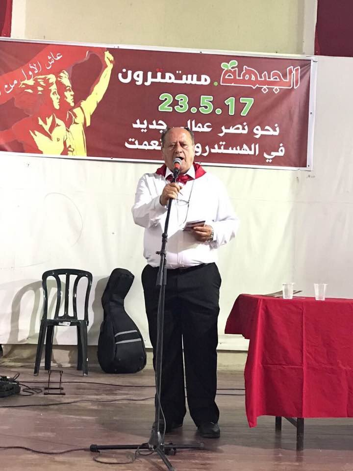 جميل أبو راس: مستمرون بالنضال من أجل العدالة الاجتماعية، السلام والمساواة!