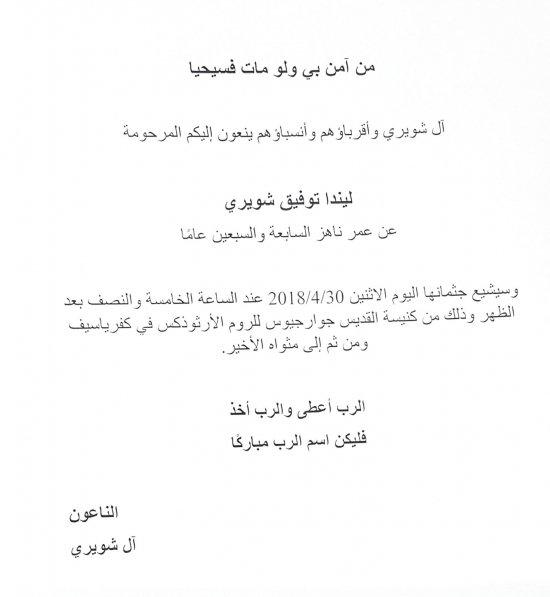 بفارق 5 أيام عن شقيقتها، وفاة ليندا شويري من كفر ياسيف بعد احتراق منزلها