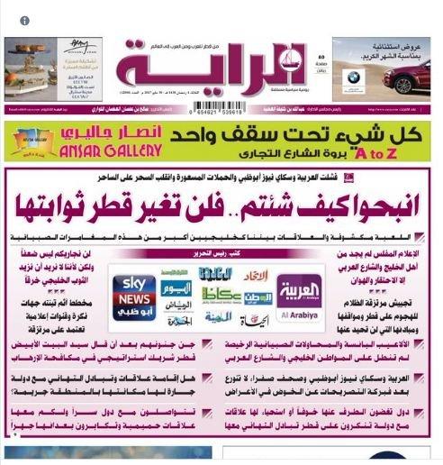 الحرب الإعلامية القطرية السعودية تستعر!