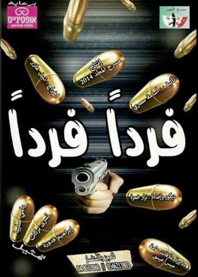 أم الفحم، محمد ظافر: ندعوكم لحضور مسرحيّة فرداً فرداً
