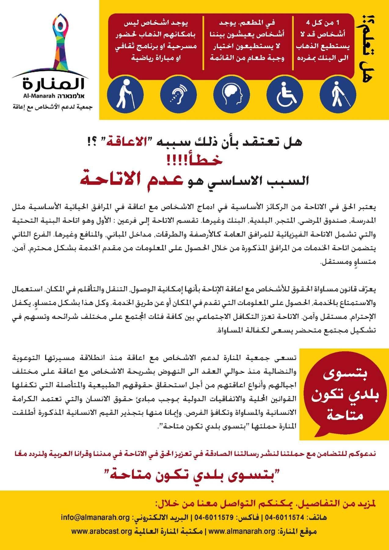 بمناسبة اليوم العالمي لذوي الإعاقة  تُطلق المنارة حملة بتسوى بلدي تكون مُتاحة