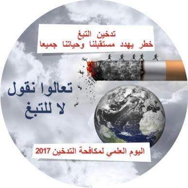 غطاس: 666 انسان يموت في البلاد كل شهر من مضار الدخان