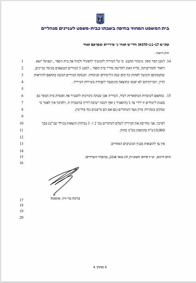 مركزيّة حيفا تقبل التماس كتلة الجبهة بشفاعمرو وتلزم البلدية بادارة المدرسة التكنولوجية