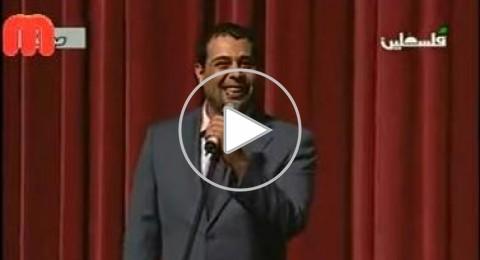 عماد فراجين يقدم ستاند أب على الطريقة الفلسطينية