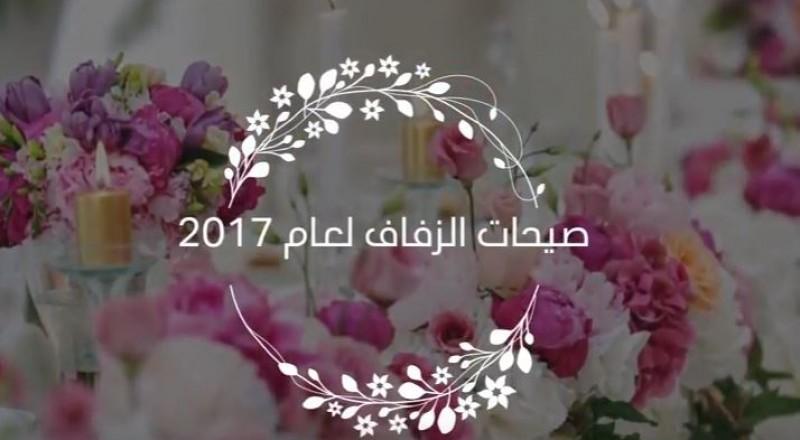 لعروس 2017، هذه الصيحات تستحق ان تعتمديها في زفافك!