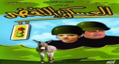 العسكري الاخضر