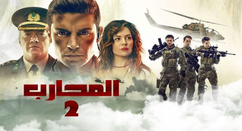 المحارب 2 مترجم - الحلقة 28
