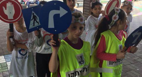 سخنين: يوم الحذر على الطرق بمدرسة الصفا الابتدائية