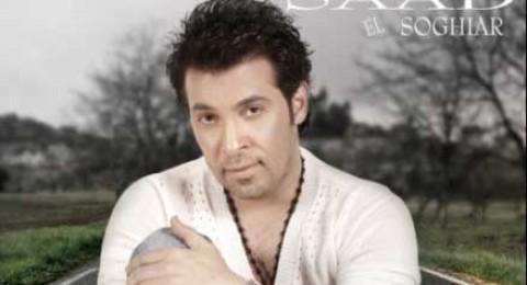 سعد الصغير: تعرضت لوعكة صحية بسبب شائعة اتهامي بقضية دعارة