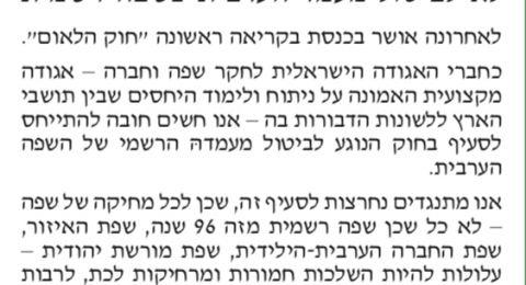 الرابطة الاسرائيلية للغة والمجتمع تستنكر المس بمكانة اللغة العربية