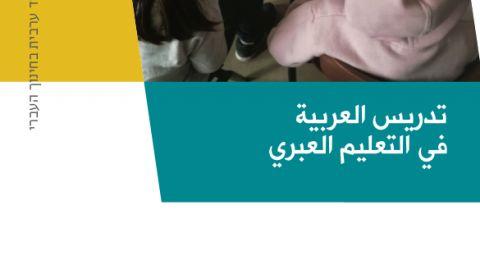 سيكوي تصدر بحثا حول الفشل بتعليم اللغة العربية في المدارس اليهودية!