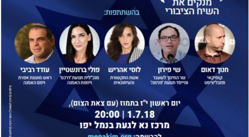 اليوم في تل ابيب : لقاء تمهيدي لاشهار