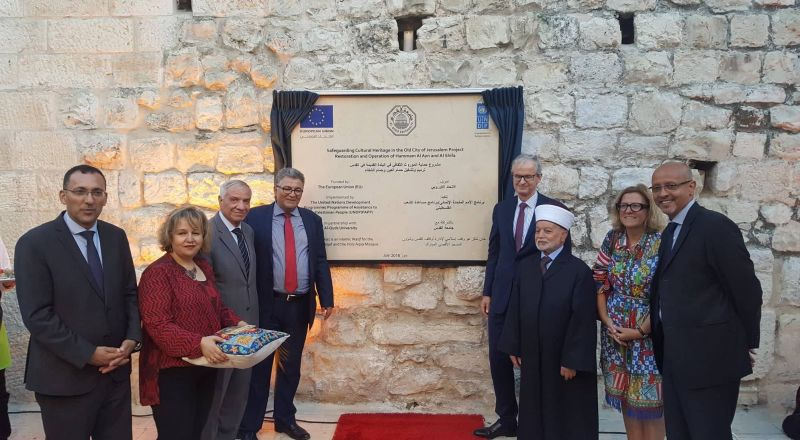 جامعة القدس تتسلم حمام العين والشفاء الاثريين في البلدة القديمة