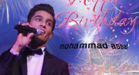 جمهور محمد عساف يحتفل بعيد ميلاده