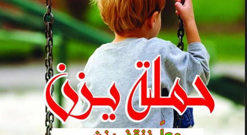 جمعيّة الصّحة والتطوير في كفر قرع ومجموعة نشطاء يطلقون حملة: معًا ننقذ يزن