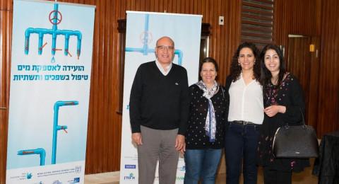 مياه الجليل تشارك في المؤتمر السنوي لاتحاد شركات المياه والصرف الصحي في البحر الميت