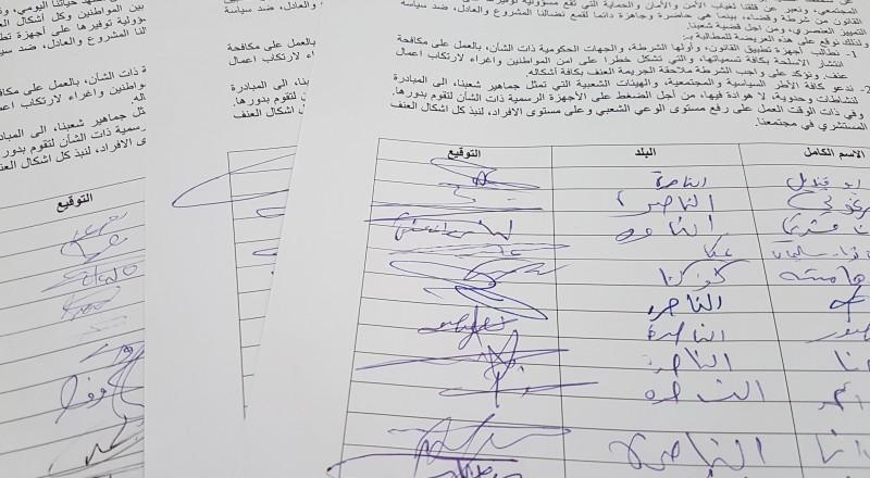 كتلة الجبهة تقدم عريضة تطالب الشرطة بمكافحة انتشار السلاح