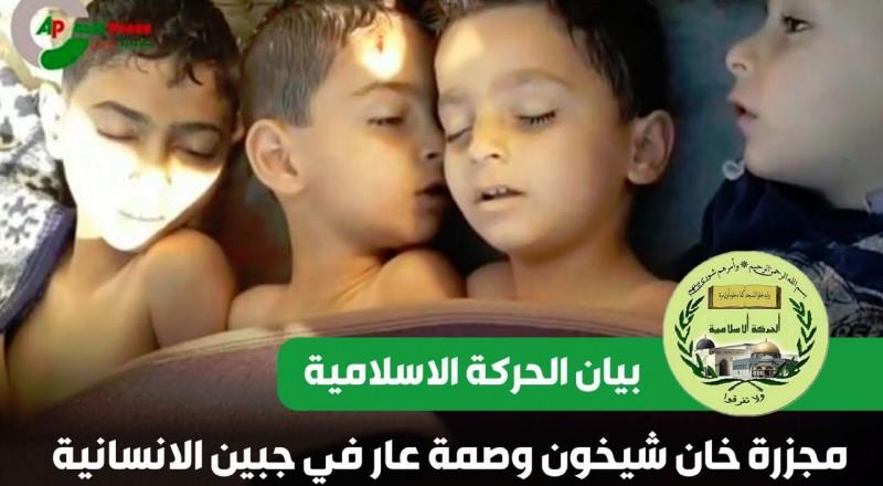 نواب الحركة الاسلامية يدينون المجزرة البشعة في خان شيخون:- الْخِزي والعار لسفّاح الطفولة في سوريا