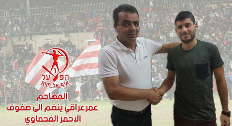اللاعب الطيراوي عمر عراقي يلتحق بالقطار الأحمر الفحماوي