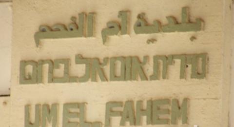 ادارة بلدية ام الفحم: وحدة