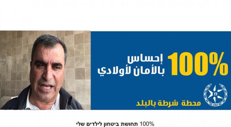 شعبية ام الفحم ستعقد غدًا اجتماعًا مناهضًا لحملة الشرطة بتجنيد الشبان العرب