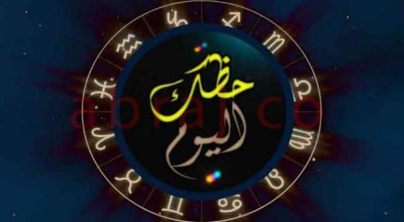 حظك اليوم وتوقعات الأبراج اليوم الجمعة 7/7/2017..على الصعيد المهنى والعاطفى والصحى
