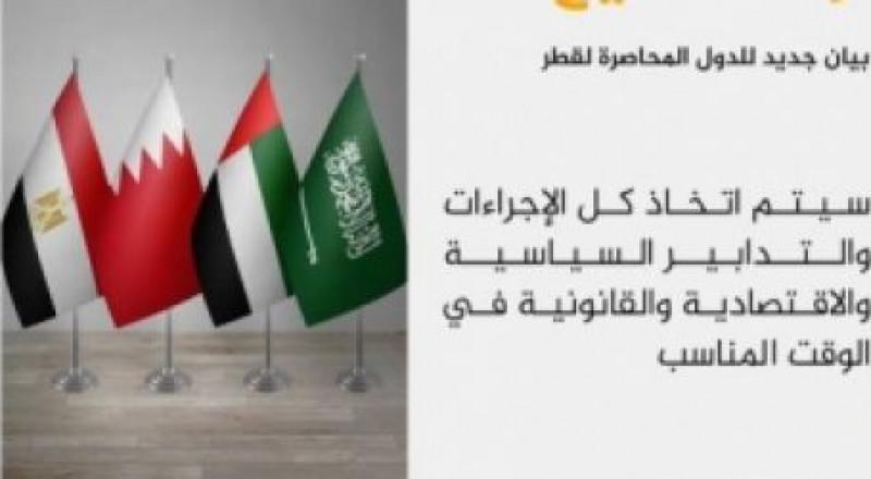 دول الحصار: قطر لم تستجب والمطالب لاغية