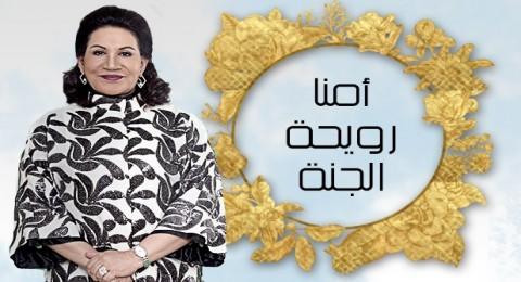 أمنا رويحة الجنة - الحلقة 24