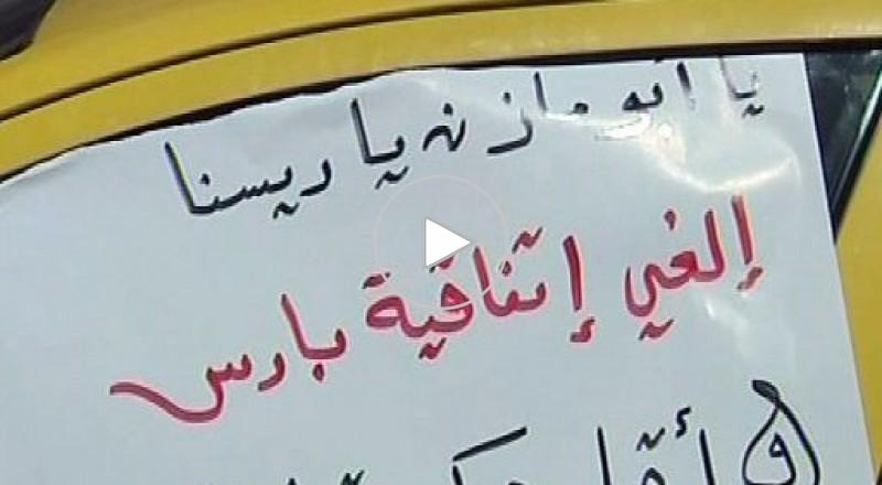 مظاهرات في الضفة الغربية احتجاجا على رفع أسعار المحروقات