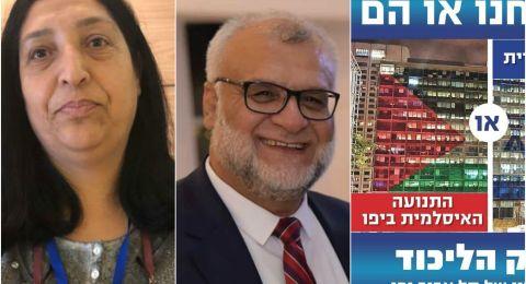 تهويل وتخويف في دعاية الليكود الانتخابية لبلدية تل ابيب،وسط غضب النشطاء العرب