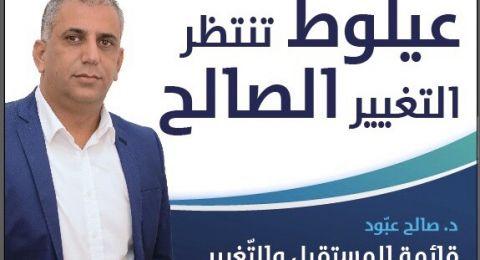 مرشّح لرئاسة عيلوط، د. عبّود لـبكرا: سأُحدِث تغييرا نوعيّاً