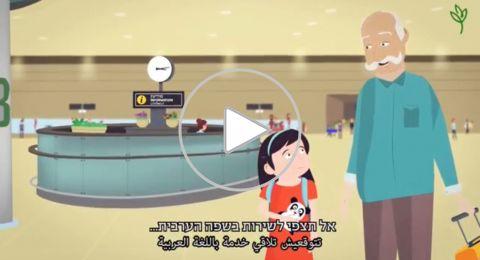 سيكوي تصدر فيلما مميزا للمطالبة باحترام اللغة العربية ومكانتها في المطار