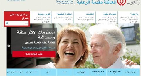 جميع المعلومات لرعاية المسن الآن باللغة العربية