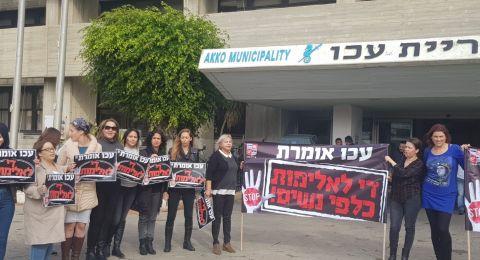 عكا: البلدية تقيم مظاهرة بلافتات ضد العنف باللغة العبرية وتهمش اللغة العربية