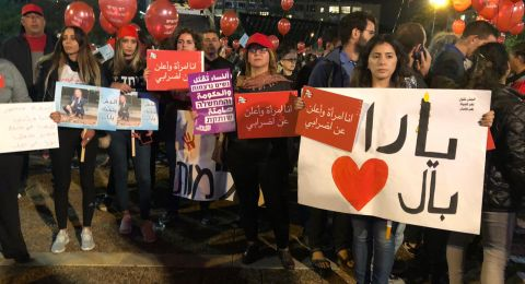 رُفعت فيها أسماء القتيلات وآخرهن يارا .. مظاهرة ضخمة في تل أبيب