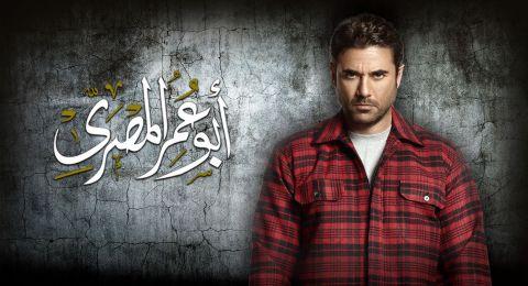 ابو عمر المصري -  الحلقة 24