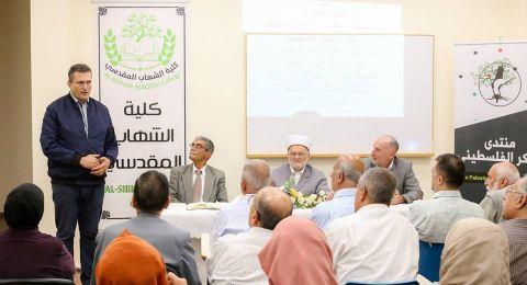 القدس : ندوة حول نشر ثقافة التسامح والسلم الاهلي ونبذ العنف