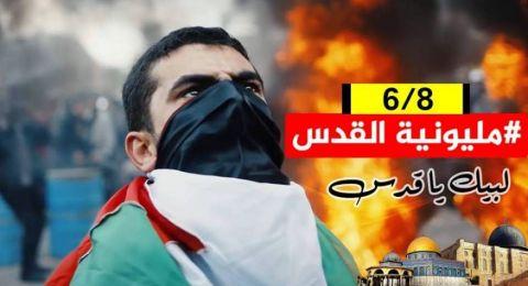 حماس تدعو للزحف الكبير نحو القدس غدا