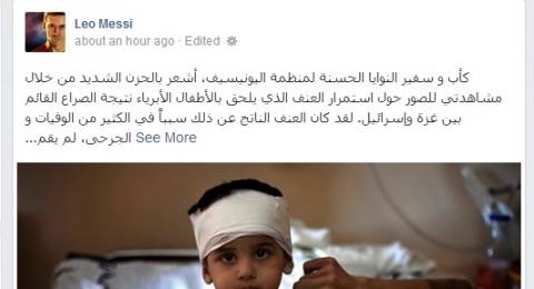 ليونيل ميسي: أشعر بالحزن الشديد لما حدث في غزة
