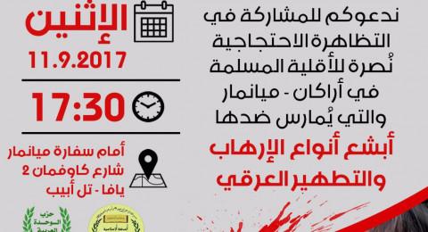 الحركة الإسلامية تدعو إلى المشاركة في تظاهرة نصرة لأقلية الروهينغا