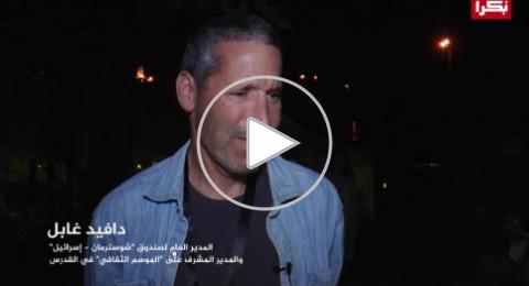 غابل: صندوق شوسترمان يكرس لغة الفن للتلاقي في القدس