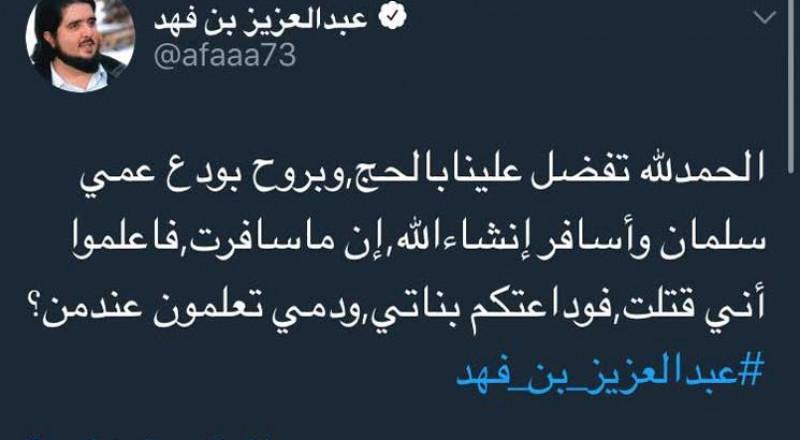 الأمير عبد العزيز بن فهد يحذر من محاولة لقتله