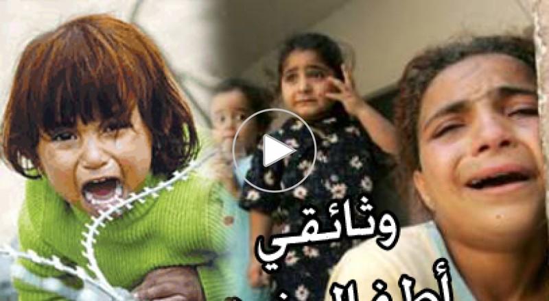 وثائقي - اطفال غزة