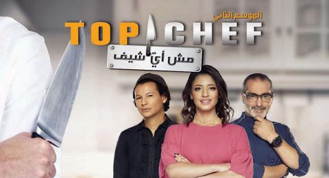 Top Chef - الحلقة 1
