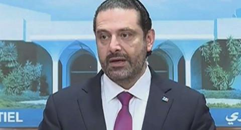 الحريري يعلن تراجعه عن الاستقالة من منصب رئيس الوزراء اللبناني